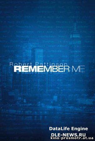 Помни меня смотреть онлайн