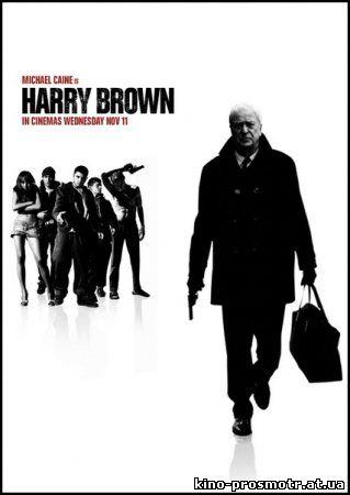 Смотреть Гарри Браун