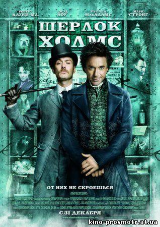 Смотреть Шерлок Холмс 2009