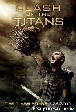 Битва Титанов смотреть онлайн