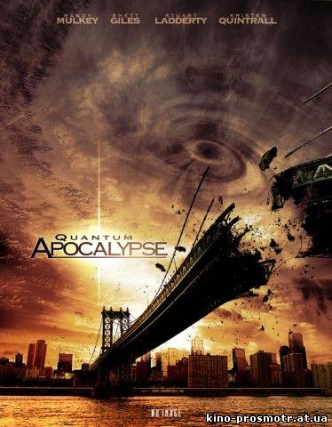 Квантовый Апокалипсис онлайн