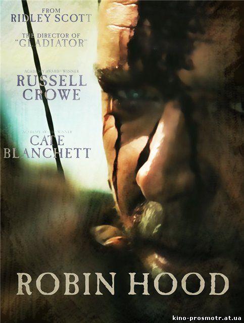 Смотреть Робин Гуд 2010 онлайн